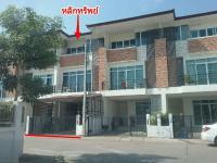 ทาวน์เฮ้าส์หลุดจำนอง ธ.ธนาคารกรุงไทย นครราชสีมา อำเภอเมืองนครราชสีมา ตำบลปรุใหญ่