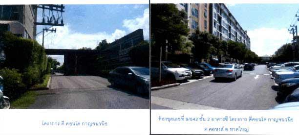 คอนโดมิเนียม/อาคารชุดหลุดจำนอง ธ.ธนาคารกรุงไทย สงขลา หาดใหญ่ คอหงส์