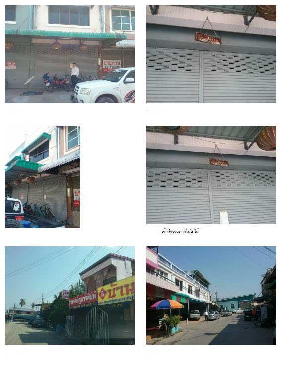 อาคารพาณิชย์หลุดจำนอง ธ.ธนาคารกรุงไทย กำแพงเพชร คลองขลุง ท่ามะเขือ