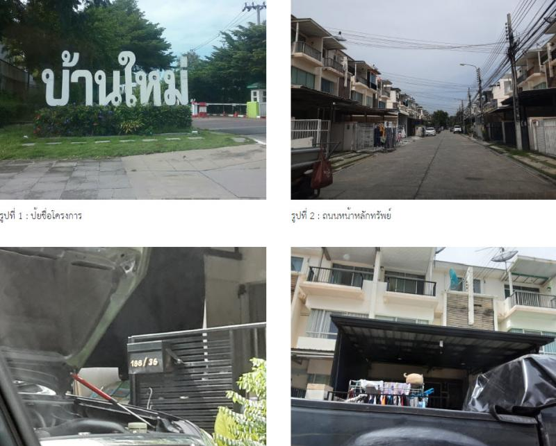 ทาวน์เฮ้าส์หลุดจำนอง ธ.ธนาคารกรุงไทย สมุทรปราการ บางพลี บางพลีใหญ่