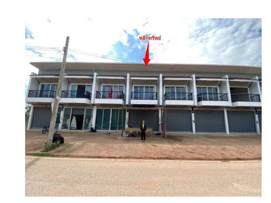 อาคารพาณิชย์หลุดจำนอง ธ.ธนาคารกรุงไทย ขอนแก่น เมืองขอนแก่น บ้านทุ่ม