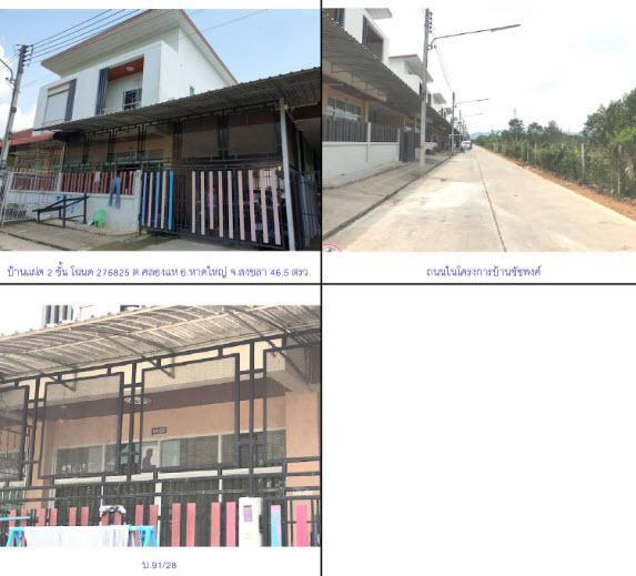 บ้านแฝดหลุดจำนอง ธ.ธนาคารกรุงไทย สงขลา หาดใหญ่ คลองแห