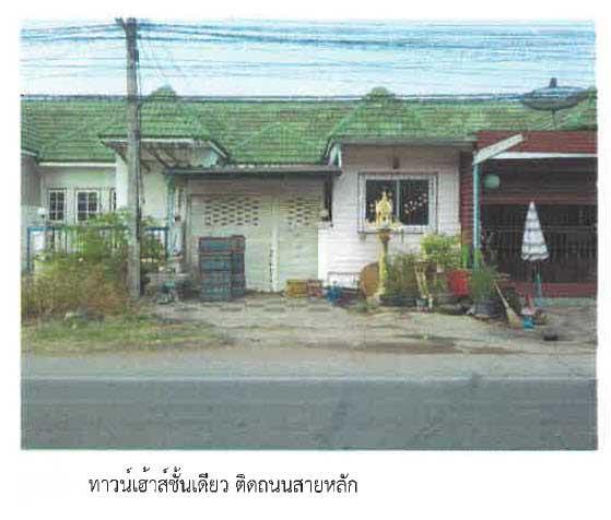 ทาวน์เฮ้าส์หลุดจำนอง ธ.ธนาคารกรุงไทย เพชรบูรณ์ หนองไผ่ หนองไผ่