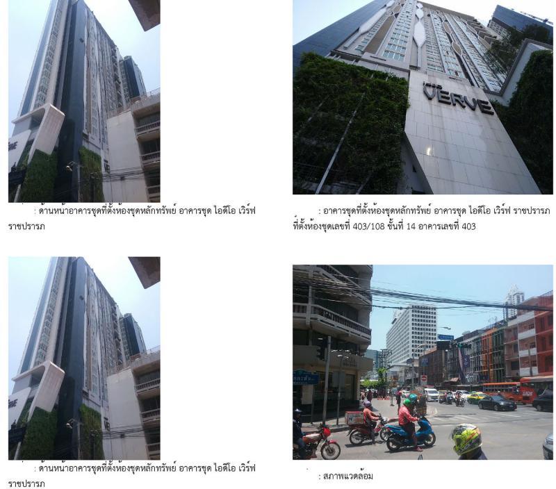 คอนโดมิเนียม/อาคารชุดหลุดจำนอง ธ.ธนาคารกรุงไทย กรุงเทพมหานคร ราชเทวี มักกะสัน