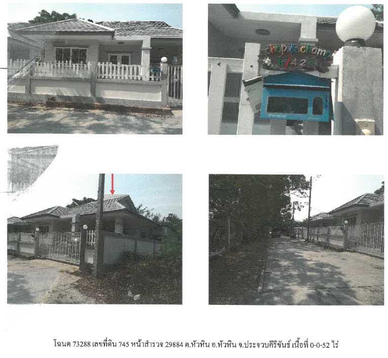 บ้านเดี่ยวหลุดจำนอง ธ.ธนาคารกรุงไทย ประจวบคีรีขันธ์ หัวหิน หัวหิน