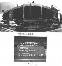 อาคารพาณิชย์หลุดจำนอง ธ.ธนาคารกรุงไทย สมุทรปราการ เมืองสมุทรปราการ สำโรงเหนือ
