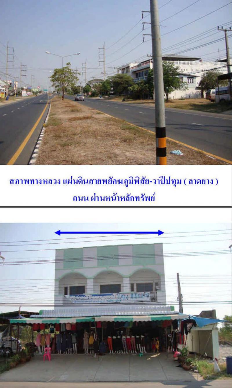 อาคารพาณิชย์หลุดจำนอง ธ.ธนาคารกรุงไทย มหาสารคาม พยัคฆภูมิพิสัย ลานสะแก