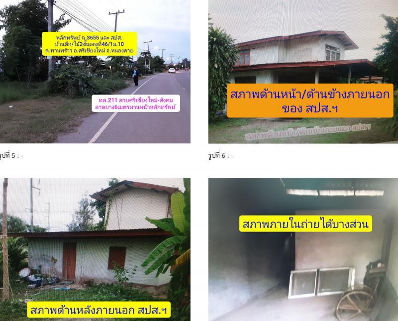 ที่ดินพร้อมสิ่งปลูกสร้างหลุดจำนอง ธ.ธนาคารกรุงไทย หนองคาย ศรีเชียงใหม่ พานพร้าว