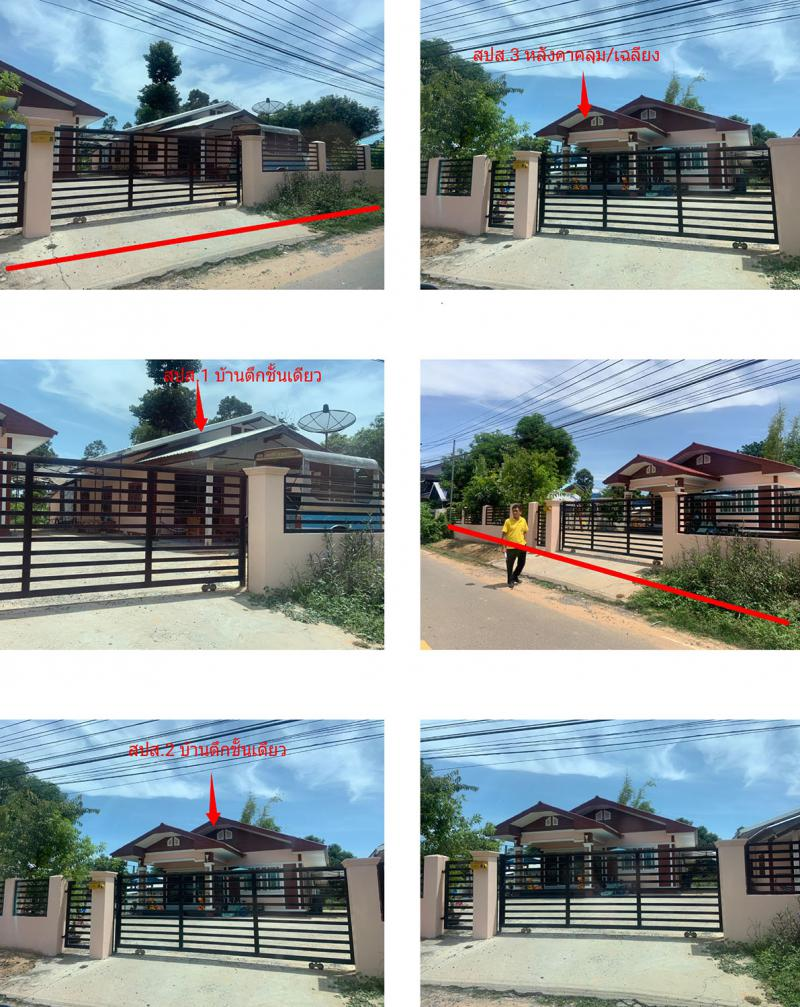 ที่ดินพร้อมสิ่งปลูกสร้างหลุดจำนอง ธ.ธนาคารกรุงไทย ยโสธร เมืองยโสธร เขื่องคำ