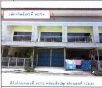 ทาวน์เฮ้าส์หลุดจำนอง ธ.ธนาคารกรุงไทย สงขลา ควนเนียง รัตภูมิ