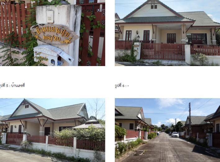 บ้านเดี่ยวหลุดจำนอง ธ.ธนาคารกรุงไทย ระยอง เมืองระยอง ทับมา