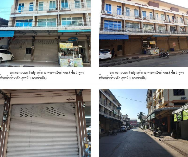 อาคารพาณิชย์หลุดจำนอง ธ.ธนาคารกรุงไทย นครพนม เมืองนครพนม ในเมือง