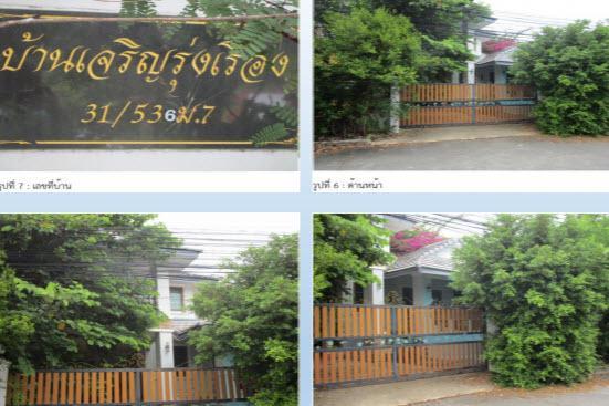 บ้านเดี่ยวหลุดจำนอง ธ.ธนาคารกรุงไทย ชลบุรี บางละมุง หนองปลาไหล