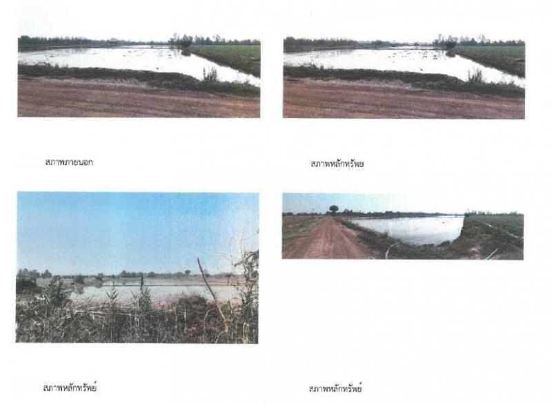 ที่ดินเปล่าหลุดจำนอง ธ.ธนาคารกรุงไทย สุโขทัย สวรรคโลก ปากน้ำ