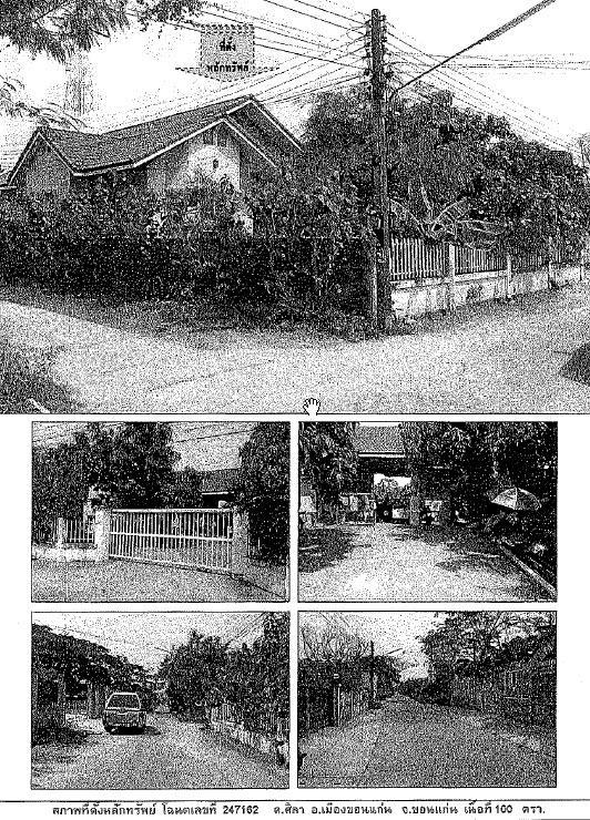 บ้านเดี่ยวหลุดจำนอง ธ.ธนาคารกรุงไทย ขอนแก่น เมืองขอนแก่น ศิลา