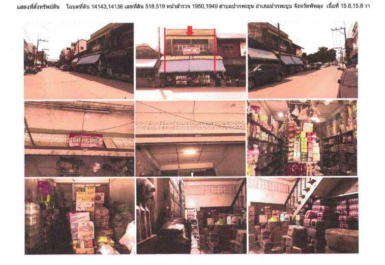 อาคารพาณิชย์หลุดจำนอง ธ.ธนาคารกรุงไทย พัทลุง ปากพะยูน ปากพะยูน