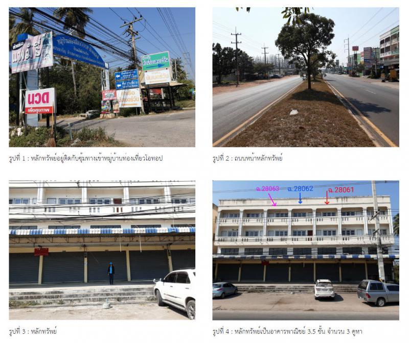 อาคารพาณิชย์หลุดจำนอง ธ.ธนาคารกรุงไทย ราชบุรี ดำเนินสะดวก ตาหลวง