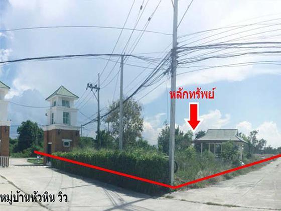 ที่ดินเปล่าหลุดจำนอง ธ.ธนาคารทหารไทย ประจวบคีรีขันธ์ หัวหิน หินเหล็กไฟ