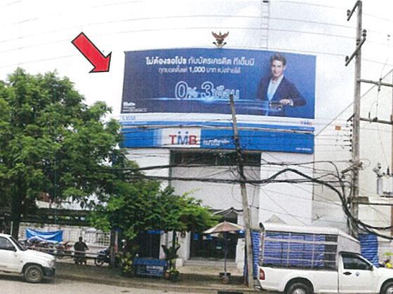 สำนักงานหลุดจำนอง ธ.ธนาคารทหารไทย สระบุรี หนองแค -