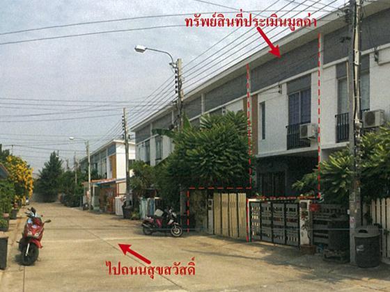ทาวน์เฮ้าส์หลุดจำนอง ธ.ธนาคารทหารไทย สมุทรปราการ พระสมุทรเจดีย์ แหลมฟ้าผ่า