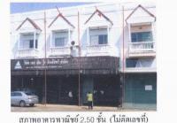 อาคารพาณิชย์หลุดจำนอง ธ.ธนาคารอาคารสงเคราะห์ ลำปาง เมืองลำปาง ชมพู