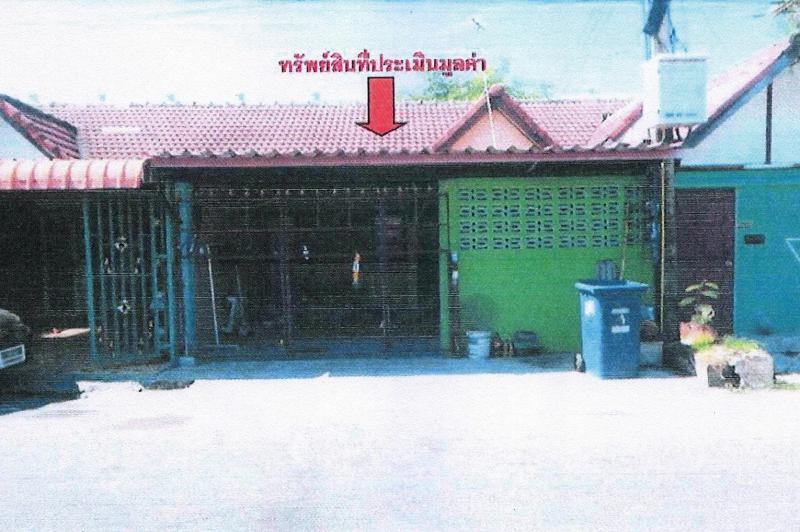 ทาวน์เฮ้าส์หลุดจำนอง ธ.ธนาคารอาคารสงเคราะห์ ปทุมธานี ธัญบุรี ลำผักกูด(คลองฝั่งเหนือ)