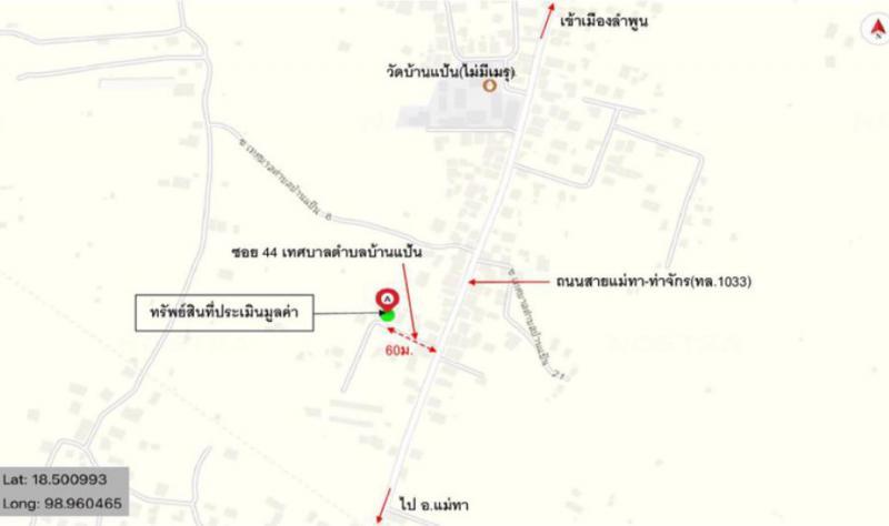 บ้านเดี่ยวหลุดจำนอง ธ.ธนาคารกสิกรไทย ลำพูน เมืองลำพูน บ้านแป้น