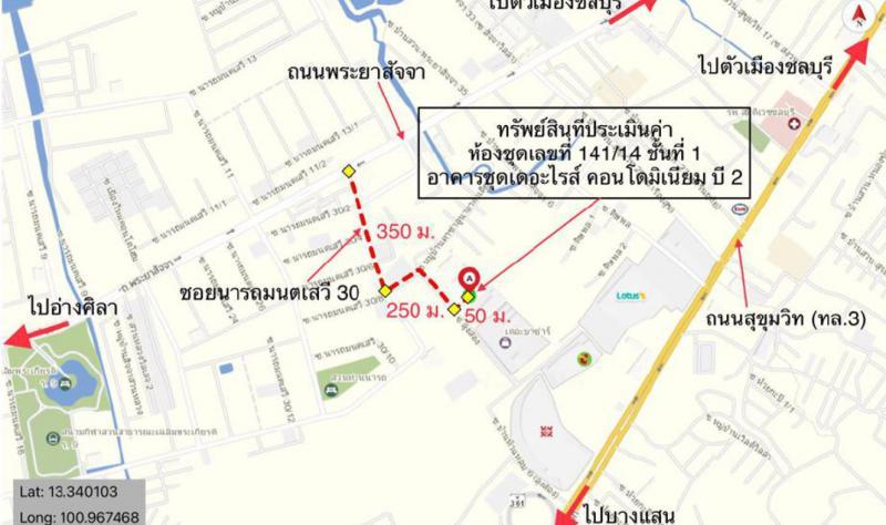คอนโดมิเนียมหลุดจำนอง ธ.ธนาคารกสิกรไทย ชลบุรี เมืองชลบุรี เสม็ด