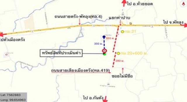 ร้านอาหารหลุดจำนอง ธ.ธนาคารกสิกรไทย ตรัง เมืองตรัง นาโยงใต้