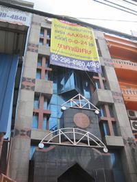 ตึกแถวหลุดจำนอง ธ.ธนาคารกรุงศรีอยุธยา จังหวัดนนทบุรี เมืองนนทบุรี(ตลาดขวัญ) บางกระสอ(บางซื่อ)