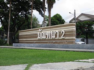 บ้านเดี่ยวหลุดจำนอง ธ.ธนาคารกรุงศรีอยุธยา กรุงเทพมหานคร เขตประเวศ ประเวศ